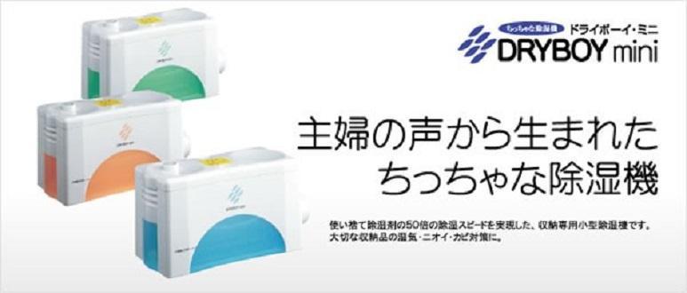 Máy hút ẩm DRYBOY mini Japan hình thật hàng thật