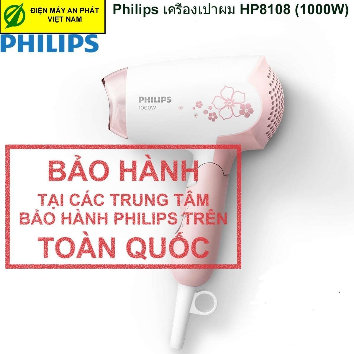 Máy sấy tóc Philips HP8108 - Hàng Công ty (Bảo hành 2 năm trên toàn quốc)