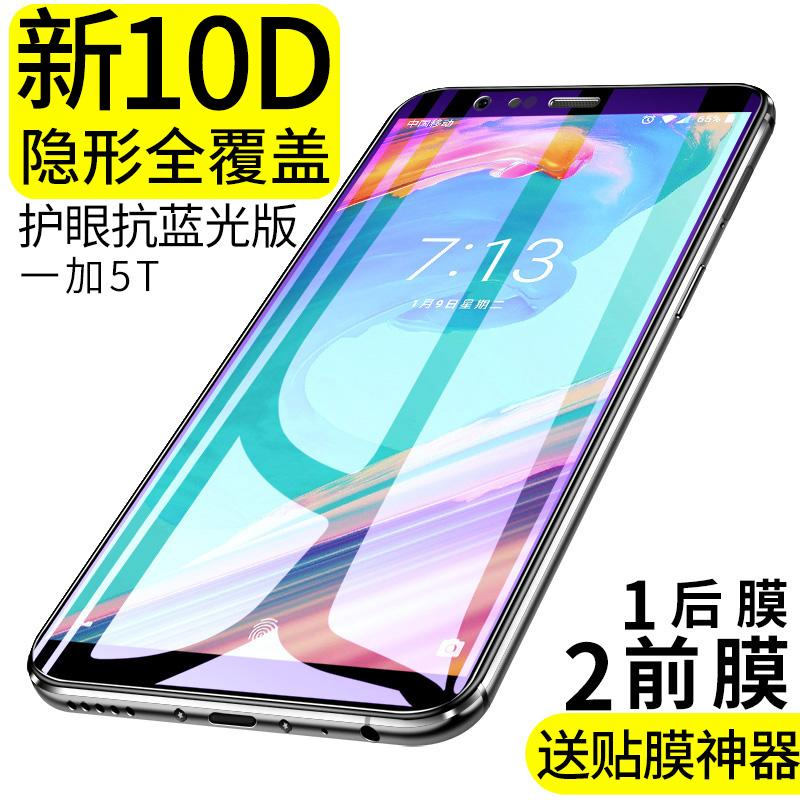 OnePlus 6 Tempered Glass OnePlus 7pro Shui Ning Mo 6 T Curved Surface  OnePlus 7/Full Screen Cover OnePlus 5 T All Edges Included 1 + 3 T Cell  Phone
