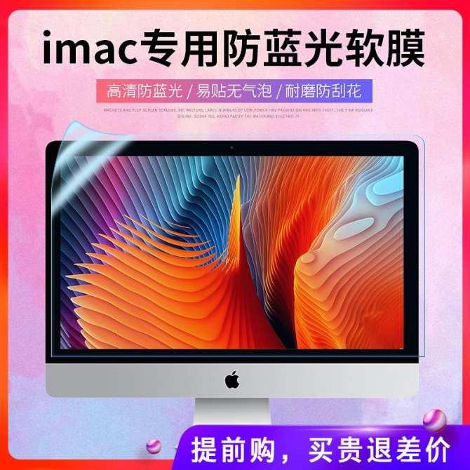 Yadi Apple Imac All-In-One Desktop Pelindung Layar Pc Anti Blueray Radiasi Layar Pelindung Lapisan Film 21.5-Inci 27- Inci By Apjrp.