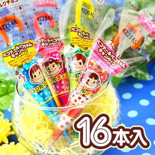 Kẹo Socola Chiếc Ô Vị Sữa - Fujiya