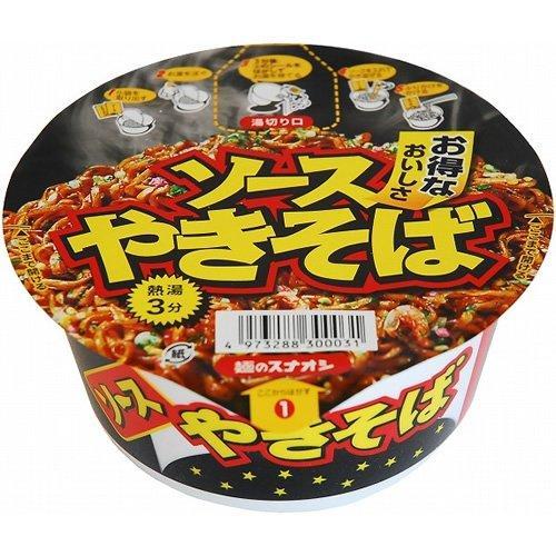 Mì xào Yakisoba ăn liền Nhật Bản 86g