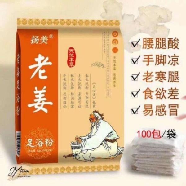 Túi 100 gói ngâm chân thải độc cơ thể gừng già hàng nội địa Trung