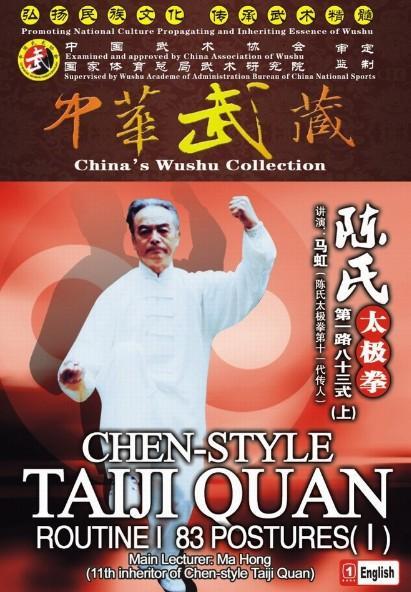 Ma Hong: [Trần Thái Cực Quyền Đầu Tiên Một Đường 83 Loại (Trên)] 2 Đĩa DVD