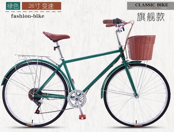 Phân phối Xe đạp cổ điển đường phố 26 inch, Tặng kèm phụ kiện - Xe đạp cổ điển 26 inch CBB Hong Kong, Tặng kèm phụ kiện giỏ, chuông, dụng cụ