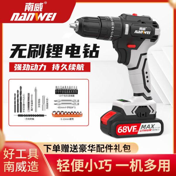 Nanwei súng thép nhỏ không chổi than Máy khoan điện cầm tay máy khoan điện có thể sạc lại búa lithium loại búa gia dụng đa chức năng máy khoan súng lục tuốc nơ vít điện