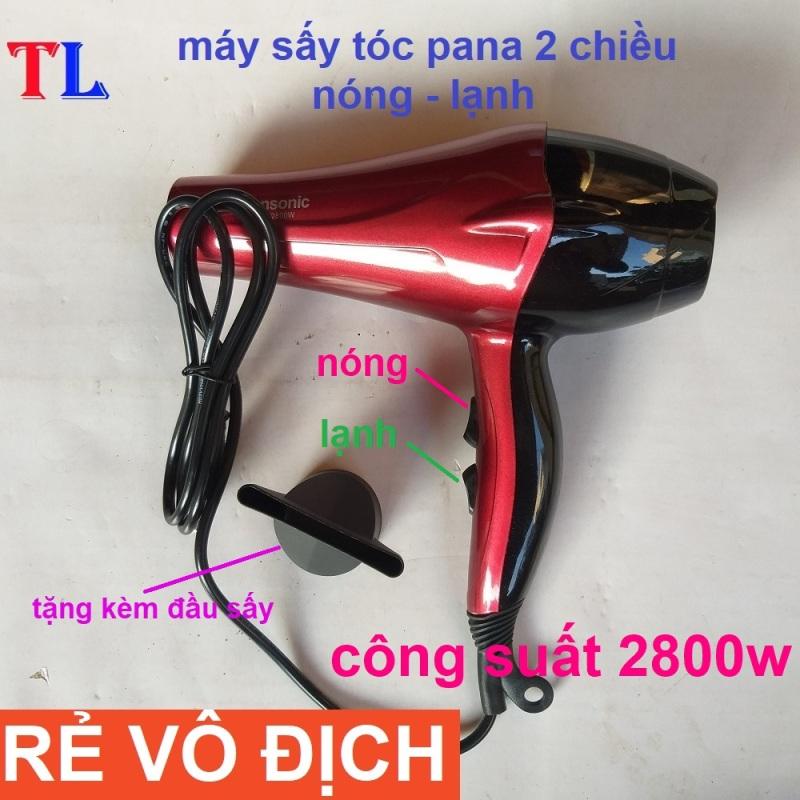 máy sấy tóc 2 chiều pana,máy sấy tóc 2 chiều công suất 2800w lớn 2 chế độ nóng và lạnh,máy sấy tóc 2 chiều giá rẻ tạo kiểu tóc đẹp(1 đổi 1 trong 7 ngày)