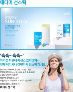 Sắp lăn chống nắng Atomy Sun Stick thumbnail