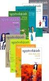 Mua Bộ 9 Cuốn Truyện Dai Của Nguyễn Nhật Anh Nguyễn Nhật Anh Trực Tuyến Hà Nội