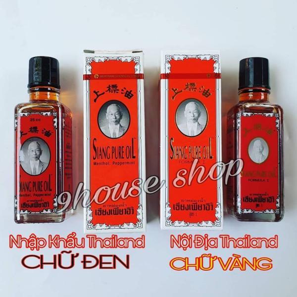 01 Dầu ĐỎ Ông Già Siang Pure Oil Thái Lan 25ml - Fomula I cao cấp