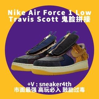 XZCP AF 1 x Travis Scott TSKhông Quân Nhăn Mặt Khâu Doanh Giày Trượt Ván thumbnail