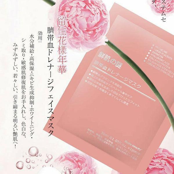 Mặt nạ nhau thai tế bào gốc Rwine Beauty Stem Cell Placenta Mask Nhật Bản cunng cấp vitamin dưỡng ẩm, trắng da, ngừa mụn.