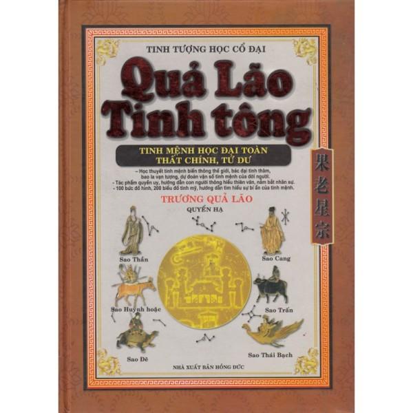 Quả Lão Tinh Tông - Quyển Hạ