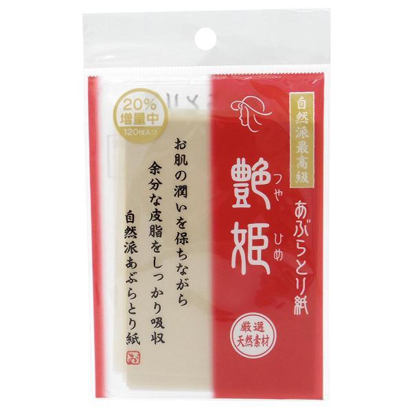 Set 120 tờ giấy thấm dầu mặt hàng Nhật Bản làm sạch da dầu nhập khẩu