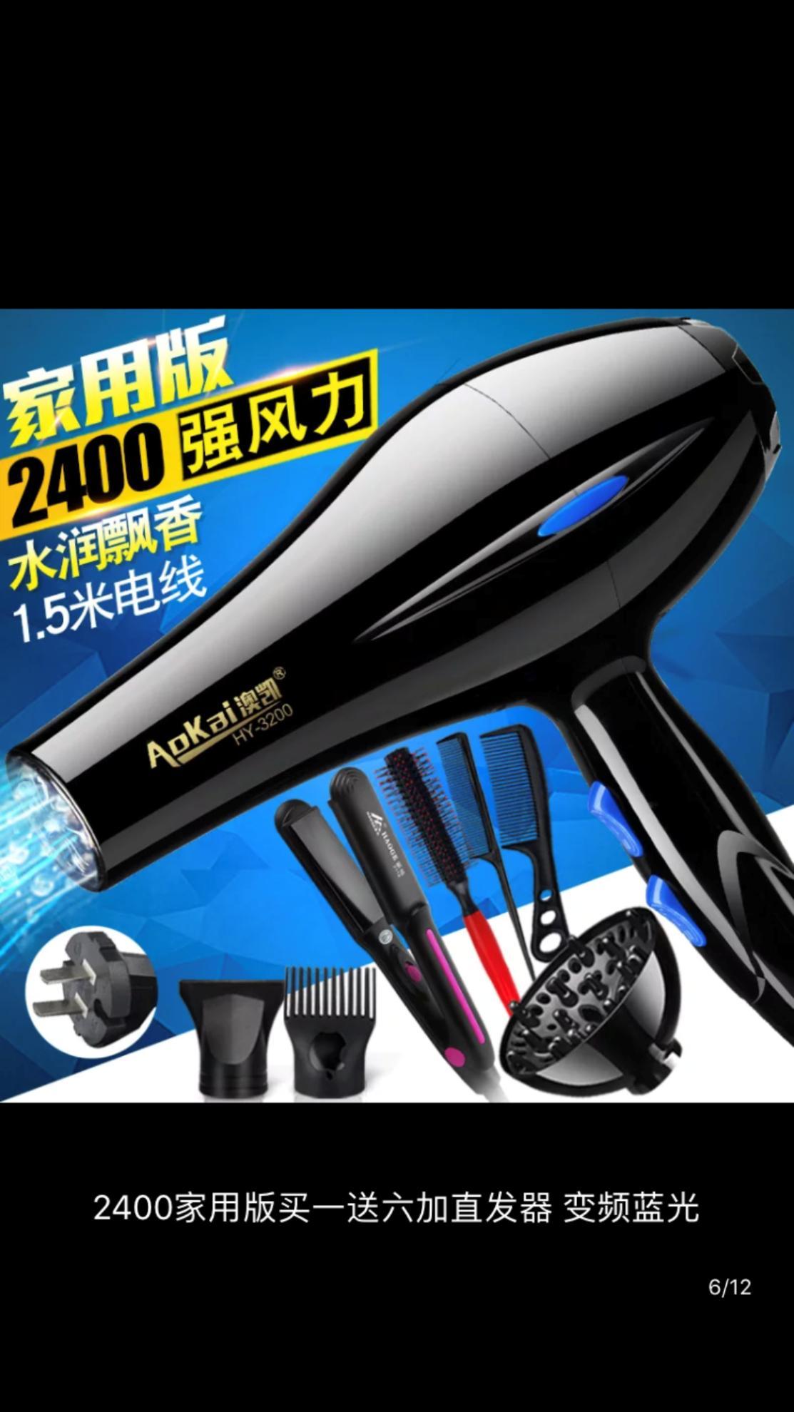 Bộ máy sấy tóc 2400 nhập khẩu