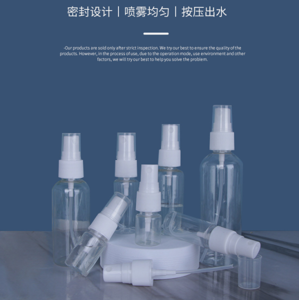transparent pet plastic spray bottle small spray can perfume and cosmetics dispensing bottle spray bottle DCH372