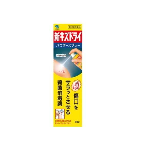 Xịt sát trùng vết thương Kobayashi 50gr