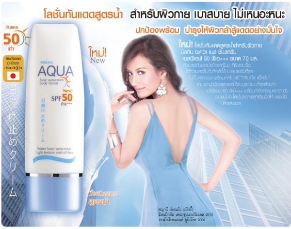 Kem Chống Nắng Tinh Chất Dưỡng Thể Dưỡng Da (Thái Lan) nhập khẩu