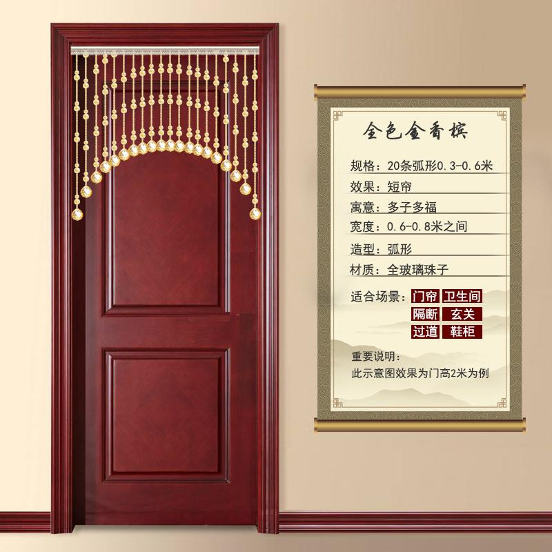Feng Shui Crystal Gourd Bead Curtain Arc Door Curtain Toilet Compartments Entrance Hallway Curtain Finished Product Bedroom Curtain-Free Punched