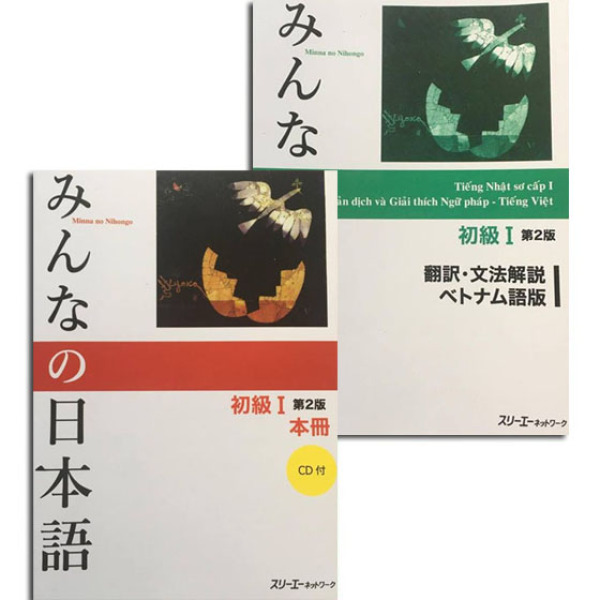 Sách - Combo Minna No Nihongo sơ cấp 1 Bản Mới - Dành Cho Trình Độ N5 ( Combo 2 Cuốn Cơ Bản )