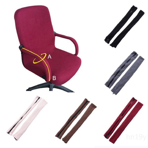 1 Cặp Kéo dài Có thể tháo rời Tấm che phủ Zipper Dây kéo Ghế vải cho Văn phòng Ghế tựa tayv2UJbyOS giá rẻ