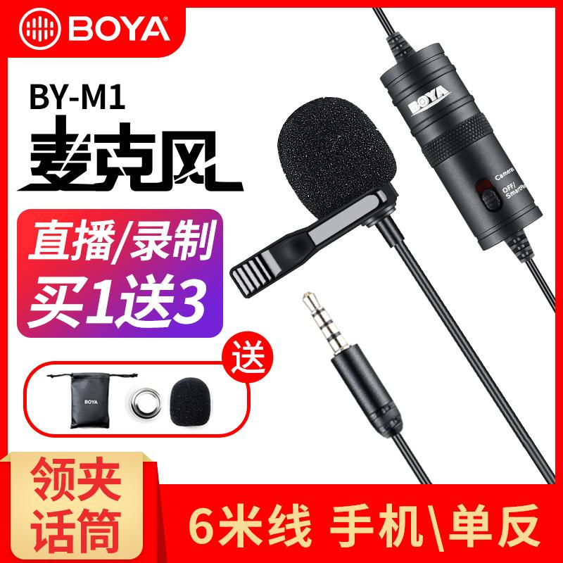 Boya Beurer Bym1 Lavalier Microphone Apple Android Mobile Phone Single-Lens Reflex Camera Video Camera Take Video Recording Household Desktop Pc Game Live Recording Interview Chest Microphone Apis Florea Microphone By Taobao Collection.
