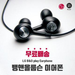 [HCM]Tai Nghe LG V30 B&O Play 2019 (ZIN BỐC MÁY 100% ĐỀN TIỀN GẤP 10 LẦN NẾU PHÁT HIỆN HÀNG NHÁI) thumbnail