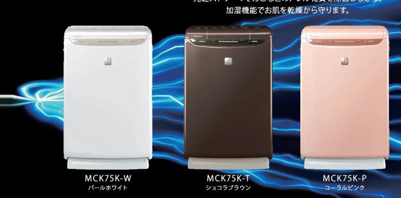Máy lọc không khí có bù ẩm & inverter nội địa Nhật Daikin MCK75K ( tặng thêm 2 màng lọc mới )