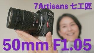 Ống kính 7Artisans 50mm F1.05 Full-Frame ngàm cho Sony FE, Canon RF, Nikon Z và Sigma Leica Panasonic ngàm L thumbnail