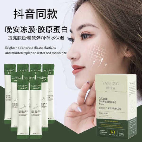 [Hộp 20 Gói] Mặt Nạ Ngủ Collagen Friming Sleeping Mask - Hàng Chuẩn Loại I, Giảm Xuất Hiện Nếp Nhăn, Tăng Đàn Hồi Da