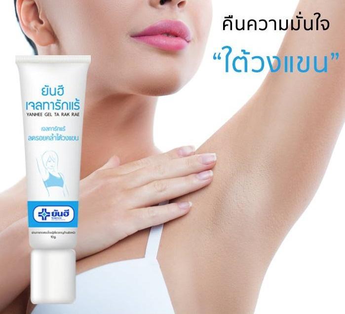 Gel giảm thâm nách, hôi nách làm trắng nách Yanhee Thái Lan hiệu quả nhập khẩu
