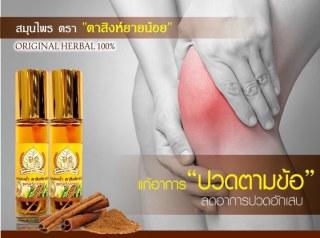 [ GIẢM NHANH CƠN ĐAU HIỆU QUẢ ] 01 chai x 8cc Dầu Lăn Thảo Dược Lá Bồ Đề ORIGINAL HERBAL Massage Oil Thái Lan.(Date 36 tháng) thumbnail
