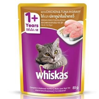 Whiskas Pate Whiskas Cho Mèo Lớn Túi 85g thumbnail