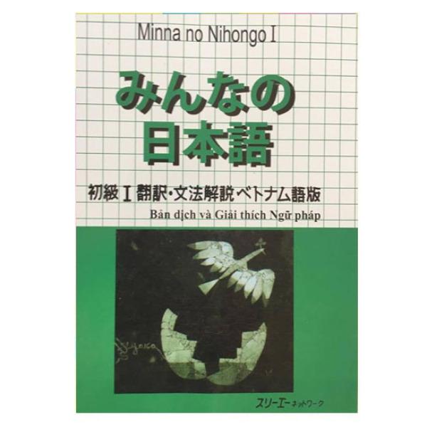 Sách - Giáo Trình Minna No Nihongo Sơ Cấp I - Bản Dịch Và Giải Thích Ngữ Pháp