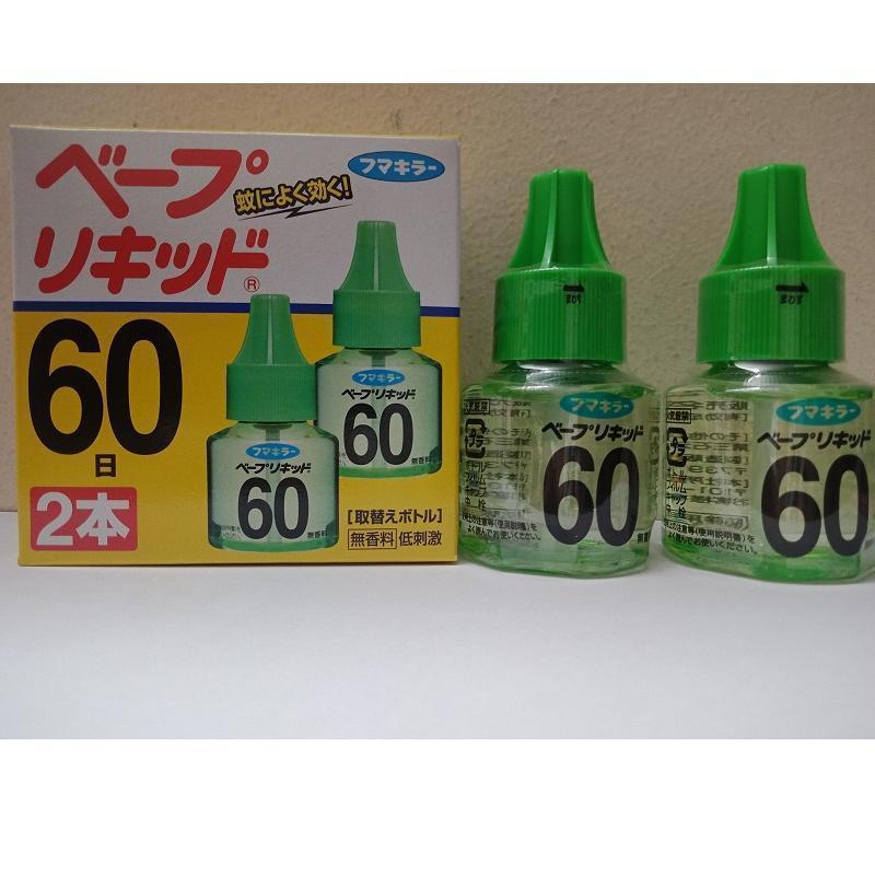 Tinh Dầu Đuổi Muỗi Nhật Bản Set 2 Lọ Dùng Cho Máy Đuổi Muỗi