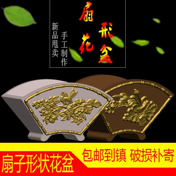 khuôn chậu rẻ quạt Bonsai  ( khuôn ABS có lòng trong)