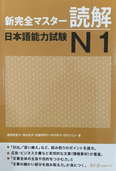 Sách - Luyện Thi Nhật Ngữ N1 - Shinkanzen N1 Đọc Hiểu ( Bản Tiếng Nhật - In Màu )