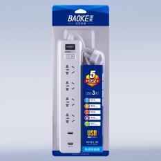 Ổ cắm điện đa năng 4 lỗ tích hợp 2 cổng sạc nhanh USB 2.1 - Baoke H614U