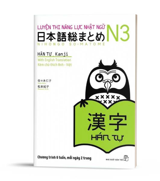 Soumatome N3 Kanji (Chú thích Anh- Việt) - Luyện Thi Năng Lực Nhật Ngữ Trình Độ N3 - Hán tự