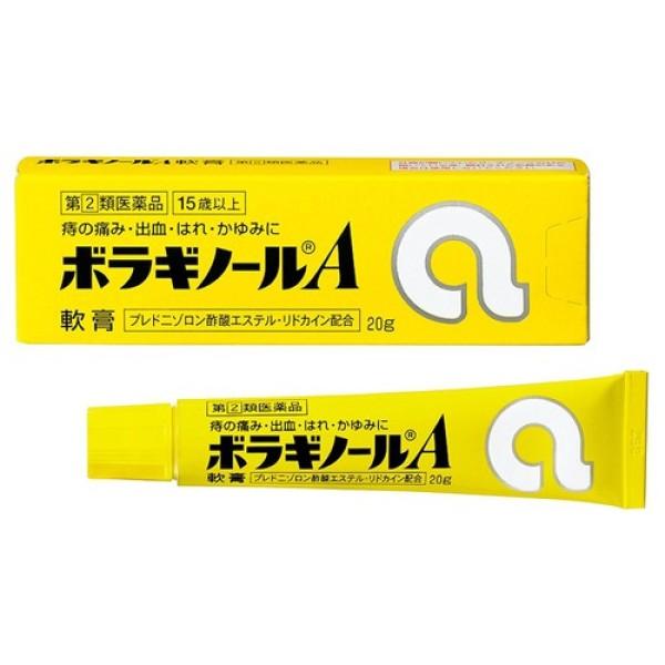 Kem bôi trĩ 20g Boraginoru hàng nội địa Nhật Bản giá rẻ
