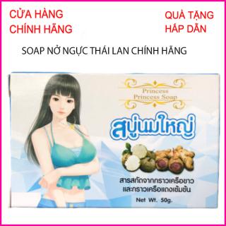 Xà Phòng Nở Ngực Princes Hàng Thái Lan Chính Hãng, Soap nở ngực Princess, Hộp 50Gr thumbnail