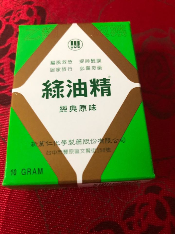 Dầu xanh Hsin Wan Jen  Đài Loan