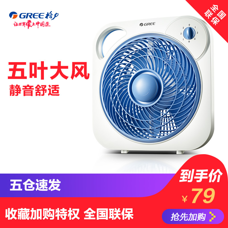 Gree Fan Rotary Fan mini shan Fan Desktop Students Dormitory Louver Fan Mute Household Electric Fan Singapore