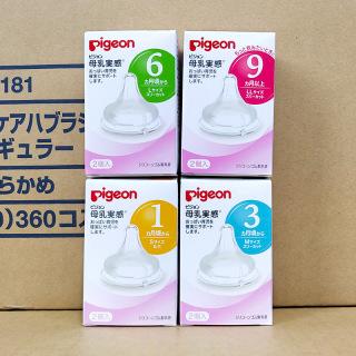Núm ty Pigeon thay thế bình sữa cổ rộng cho bé đủ size S M L LL - Kento Mart thumbnail
