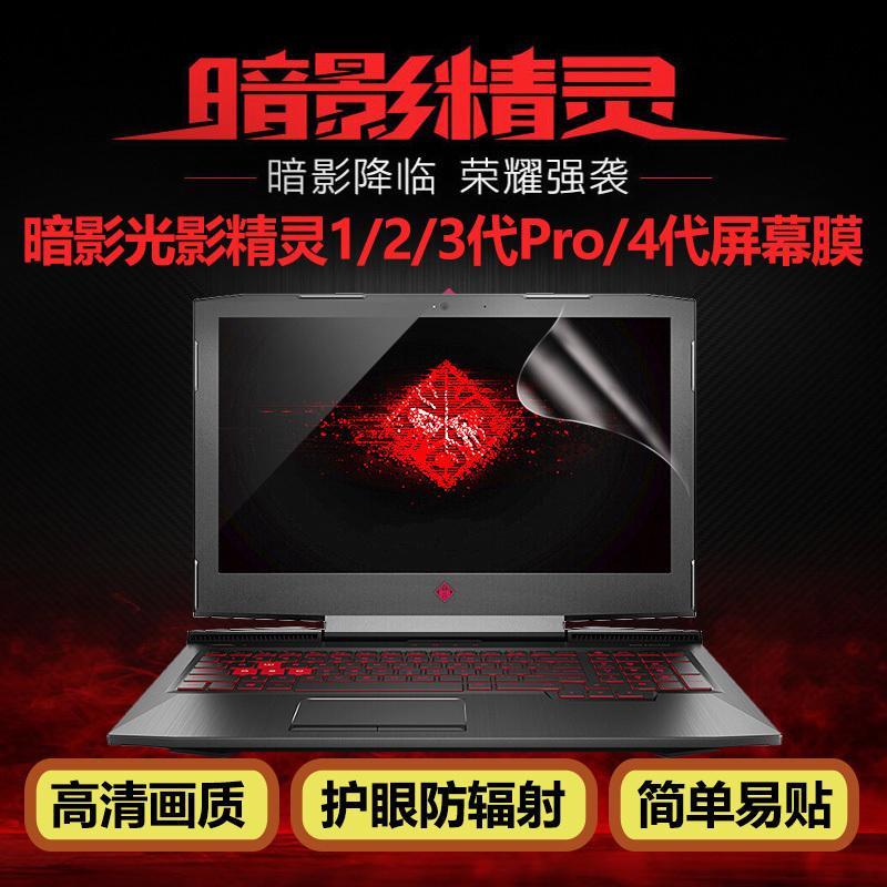 HP Ánh Sáng Và Bóng Tối Shadow 2/3 Thế Hệ Pro Màn Hình Cường Lực Hóa Bảo Vệ Màng Dán Night Elves 5 Laptop 15.6 Inch Plus17.3 Inch 4 Thế Hệ Mờ chống Ánh Sáng Xanh, Bảo Vệ Bức Xạ, Chống Phản Quang Miếng Dán Trang Trí Cửa Kính - 1