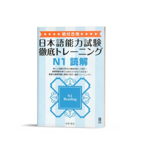 Nihongo Nouryoku Shiken Tettei Toreningu N1 Dokkai