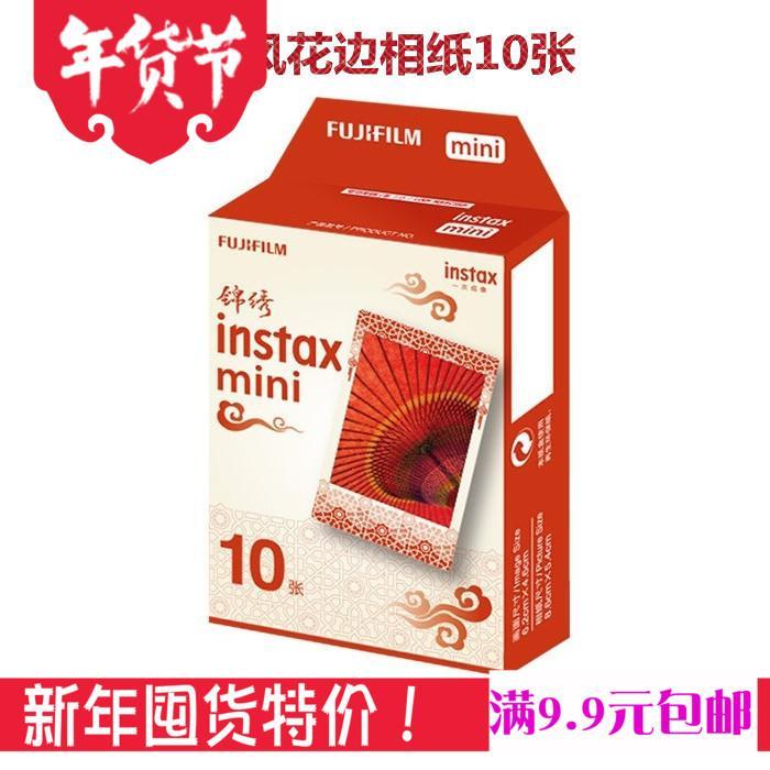 Fujifilm Polaroid Giấy In Ảnh Diềm Hoa Lộng Lẫy Trung Quốc Phong Cách Phim Mini7Cmini7S Mini 8 9 25 10 Tờ