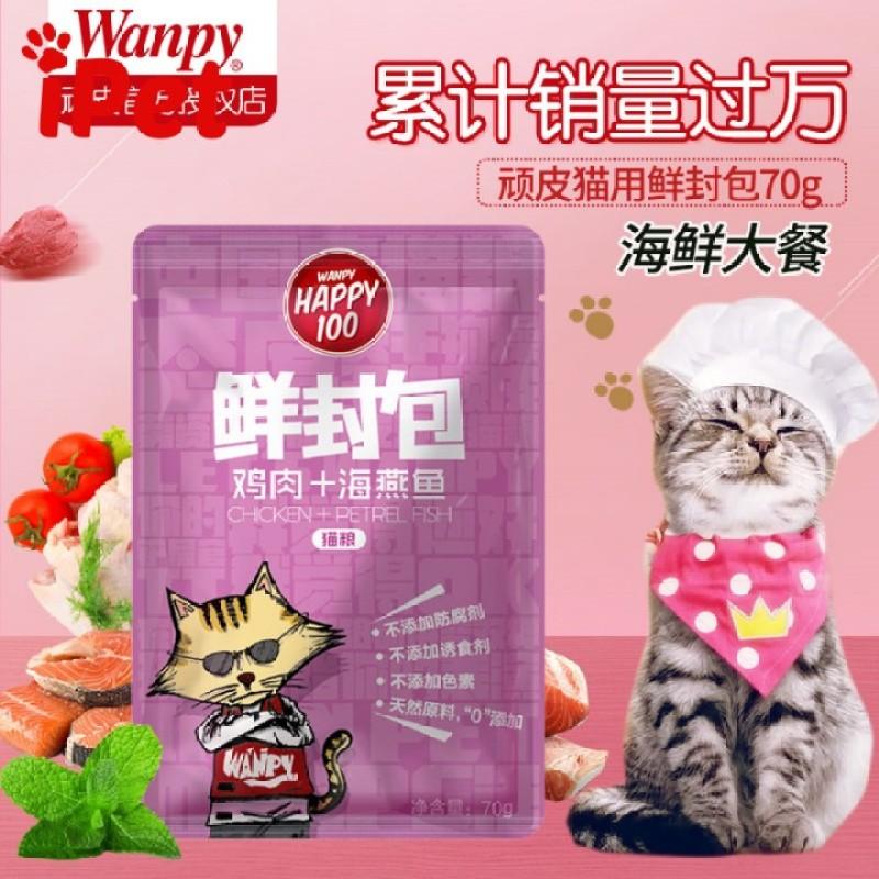 Thức Ăn Pate Cho Mèo Wanpy Happy gói 70gr - iPet Shop