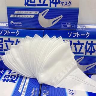 Khẩu trang 3D nhập khẩu Nhật Bản - Hộp 50 cái thumbnail