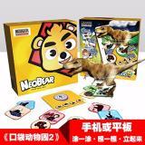 Ôn Tập Tốt Nhất Thẻ Học Ngoại Ngữ Thực Tế Ảo Neobear Popup Zoo 2